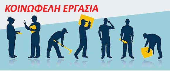 Υποβολή αιτήσεων Προγράμματος Κοινωφελούς Εργασίας